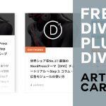 【Divi】無料プラグイン「Article Card」で簡単でオシャレなブログ一覧を作ろう!