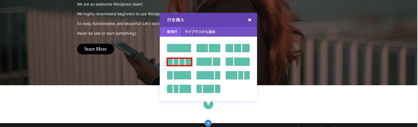 コラムの追加 スクリーンショット