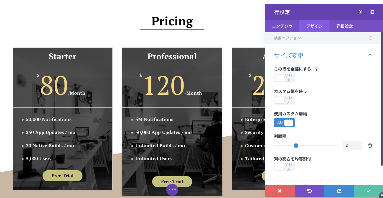 price table tutorial screen capture