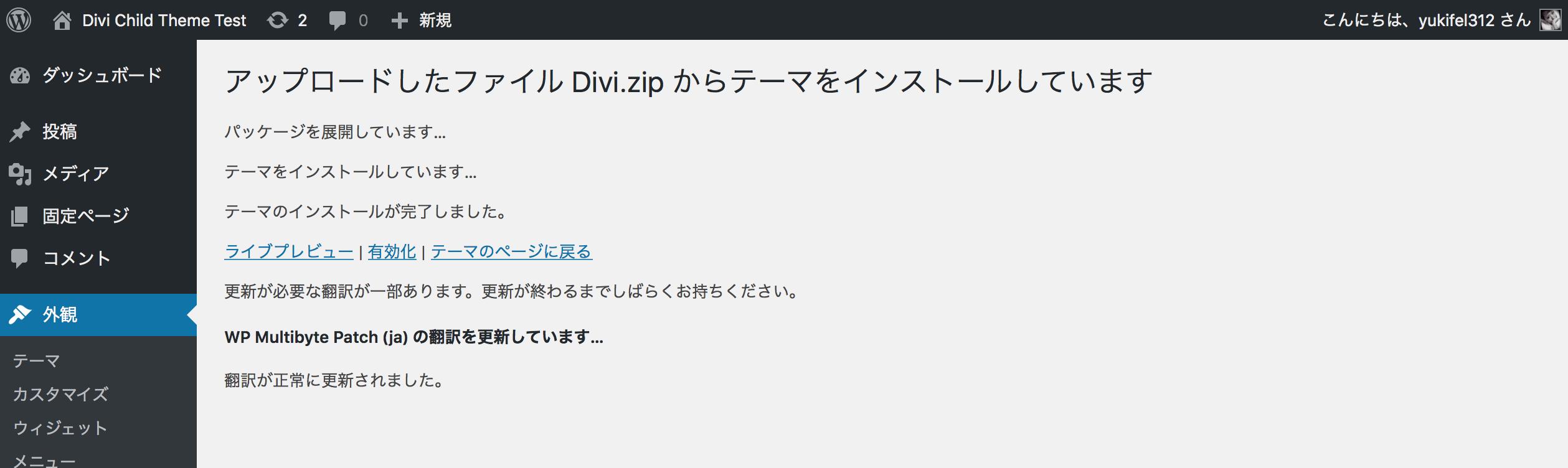 divi child theme demo screenshot