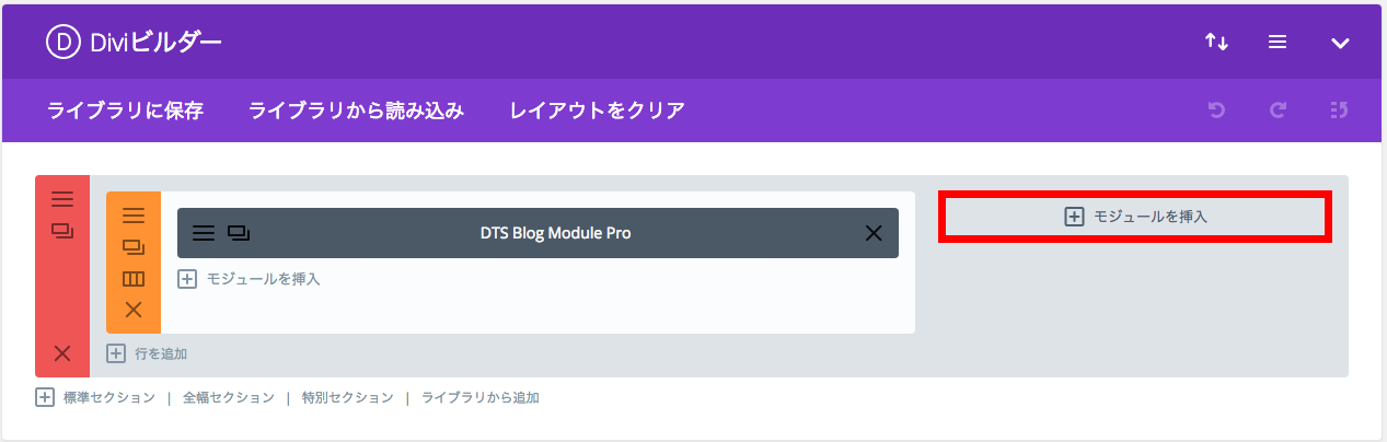 DTS Divi Plugin Screenshot
