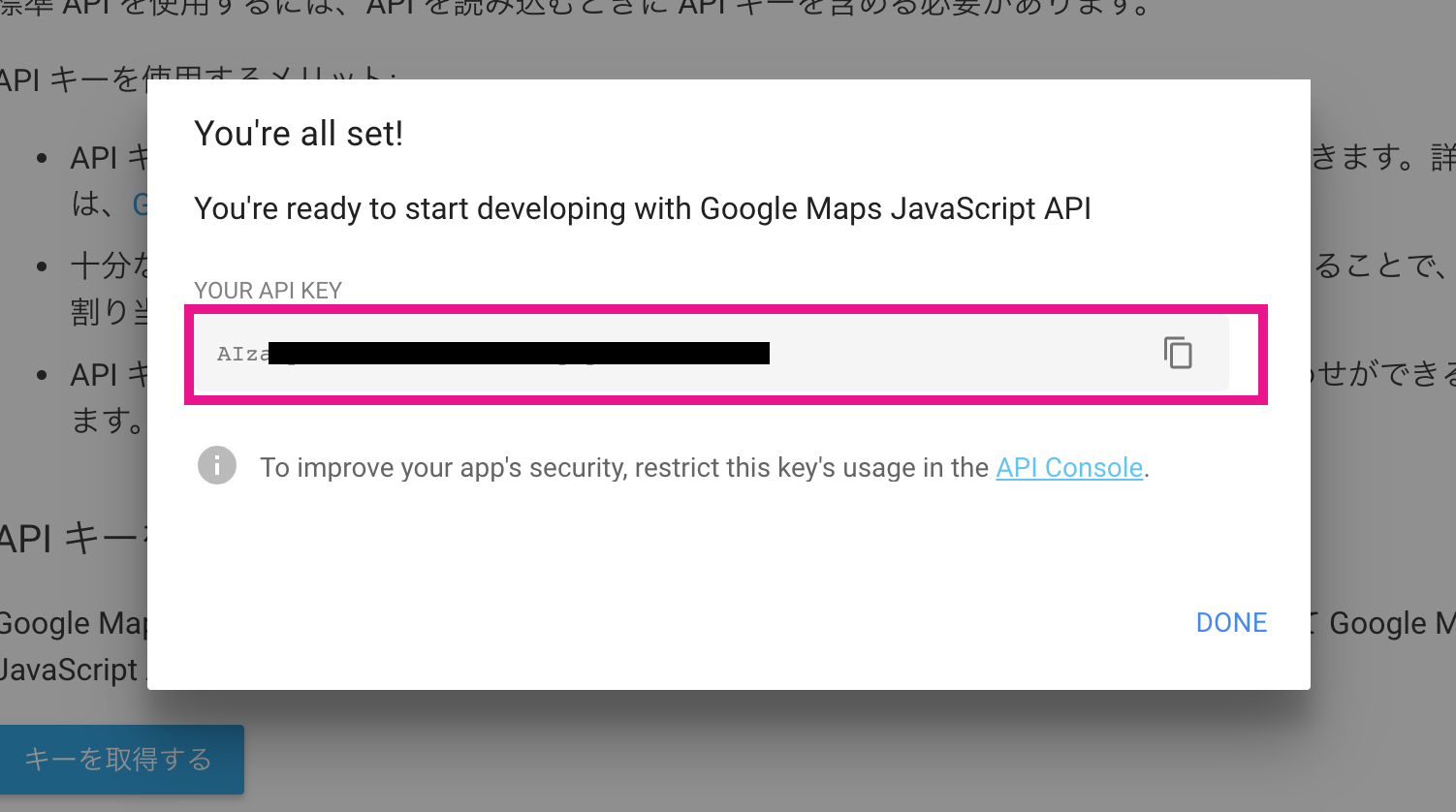 Google Api Key 入手方法